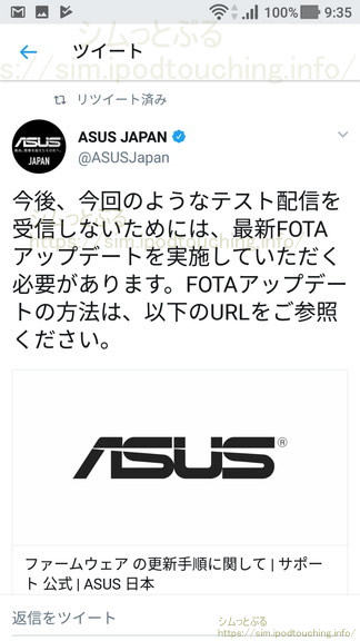 ASUSツイート緊急警報の件で、ファームアップ案内