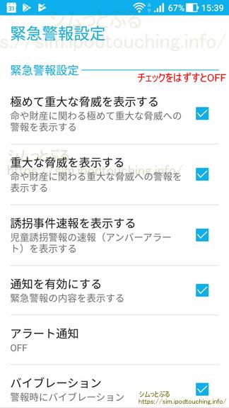 緊急警報設定Android7、Zenfone3MAX