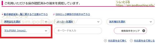 UQモバイル対応端末マルチSIM(micro)で検索