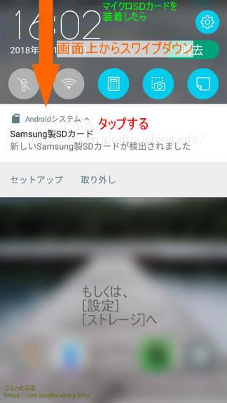 新しいSDカードが検出されました、Zenfone3MAX