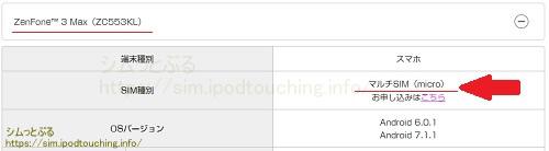 Zenfone3MAXのUQモバイルSIM種別はマルチSIM(micro)