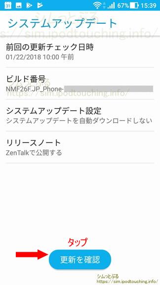 システムアップデート設定Android7、Zenfone3MAX