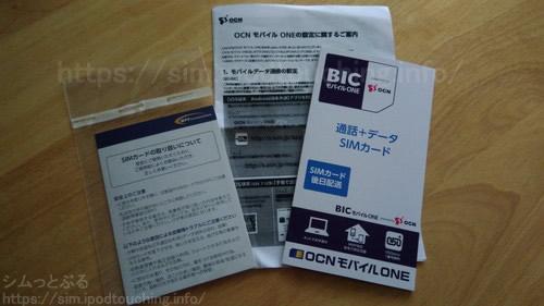 BIGモバイルONE申し込み書類