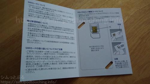 BIGモバイルONEカード台紙