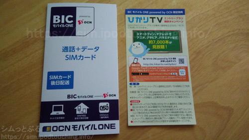 BIGモバイルONEと、ひかりTV