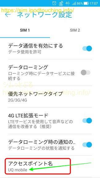 ネットワーク設定「アクセスポイント名」UQモバイル