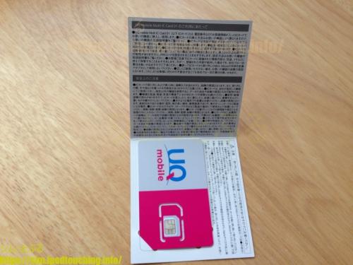UQモバイルお試しSIM(2018年10月)中身、カード