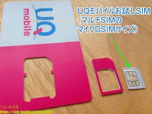 UQモバイルお試しSIMのマルチSIMをマイクロSIMサイズに切り抜き