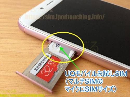 スマホにUQモバイルお試しSIMをセット(マルチSIM)