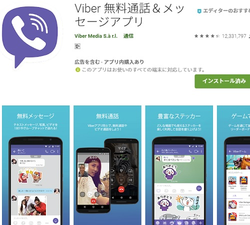 Viber(バイバー)アプリGooglePlay