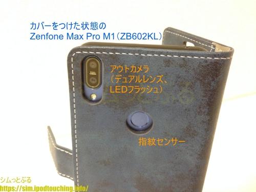 Zenfone Max Pro M1(ZB602KL)背面にカメラ、指紋センサー