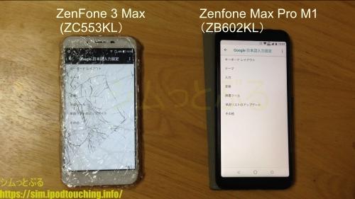 Zenfone Max Pro M1(ZB602KL)とZenFone 3 Max (ZC553KL)