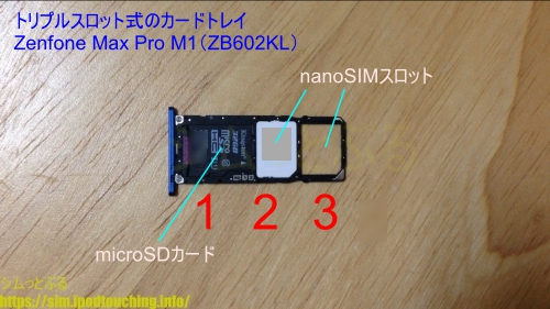 トリプルスロット式のカードトレイZenfone Max Pro M1(ZB602KL)