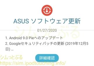 ASUSソフトウェア更新の通知2020年1月