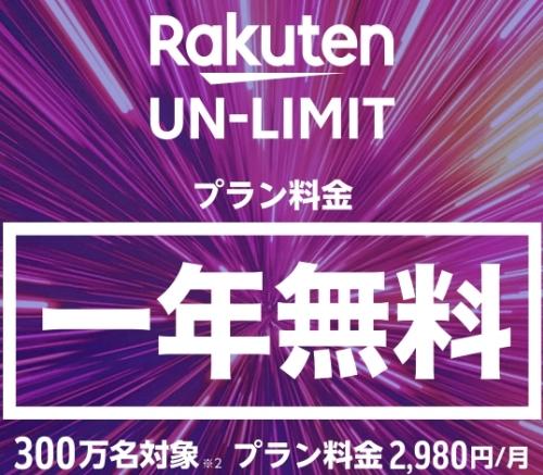 「Rakuten UN-LIMIT」楽天モバイル一年無料