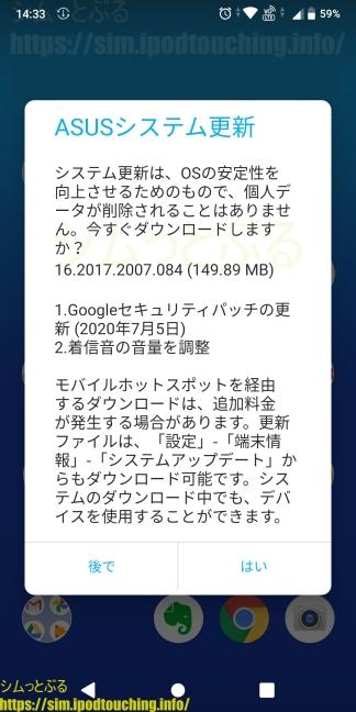 ASUSシステム更新2020年7月(ZenFone Max Pro (M1))