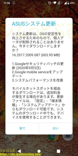 Zenfone Max Pro M1(ZB602KL)システム更新2020年10月